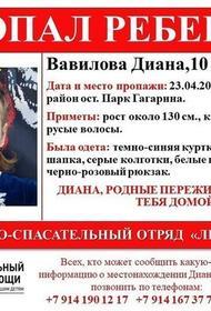 В Хабаровске пропала 10-летняя школьница