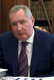 Рогозин сообщил, что
