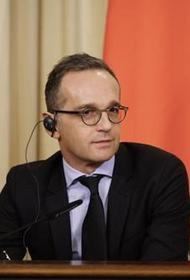 Глава МИД Германии Хайко Маас предостерег от «конфронтационной шумихи» с Россией