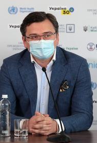 Глава МИД Украины предложил направить в Киев высланных из России дипломатов