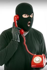 Впервые пойманы телефонные мошенники, обманывавшие граждан от имени банка