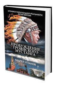 Новая глава романа-бестселлера Андрея Угланова «Пробуждение троянского мустанга»