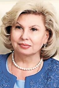 Татьяна Москалькова: пять лет борьбы за права сограждан