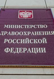 Минздрав РФ сообщил о росте смертности в 2020 году на 17,9 процента
