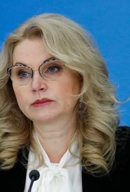 Голикова оценила текущую ситуацию с COVID-19 в России