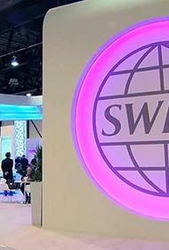 МИД о возможном отключении России от SWIFT: «Пусть попробуют»
