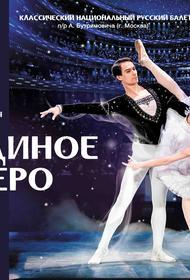 На майских выходных челябинцы увидят легендарный балет