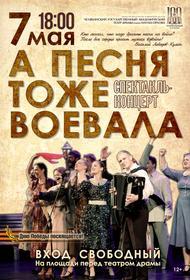 Драмтеатр приглашает челябинцев на спектакль-концерт