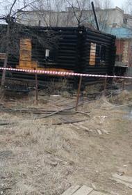 Жилой дом сгорел ночью в городе Кудымкар Пермского края. В результате пожара погибли восемь человек