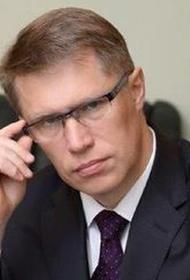 Мурашко сообщил о напряженной ситуации с COVID-19 в России