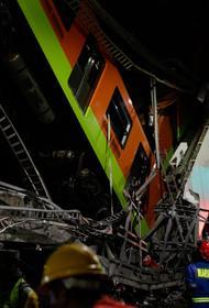 Поиск выживших на месте обрушения метромоста в Мехико прекращен
