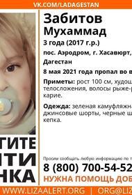 В Дагестане пропал четырехлетний мальчик