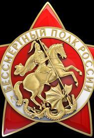 В Хабаровске «Бессмертный полк» перешел в онлайн