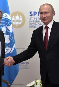 Генсек ООН планирует провести онлайн-переговоры с Путиным в Москве