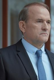 Адвокаты: Медведчук намерен прийти в офис генпрокурора Украины после обвинений в госизмене