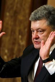 Обнаружены источники роскоши экс-президента Украины Петра Порошенко