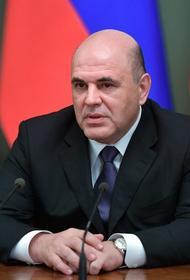 Михаил Мишустин: во время пандемии на поддержку граждан России правительством было выделено более 2,5 трлн рублей