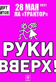 На Южном Урале пройдет концерт группы «Руки Вверх!»
