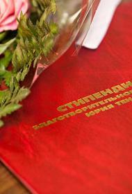 За 19 лет более 400 студентов стали лауреатами стипендии Юрия Тена