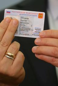 Электронный паспорт: преимущества и опасения