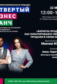 В Краснодаре началась регистрация участников на четвёртый бизнес-бранч