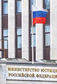 Минюст России сообщил о внесении издания VTimes в реестр СМИ-иноагентов
