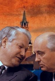 Как Ельцин и Горбачев боролись за власть