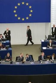 Европарламент подготовил доклад, в котором представил основные принципы выстраивания отношений с Россией