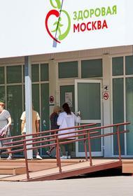 ВОЗ высоко оценила программу медобследований в павильонах «Здоровая Москва»