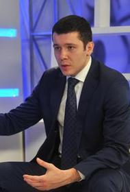 Калининградский губернатор Антон Алиханов предложил ввести курортный сбор