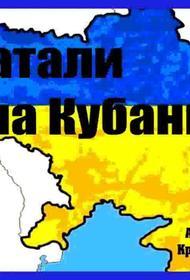 Украинский депутат потребовал присоединить российскую Кубань к Незалежной