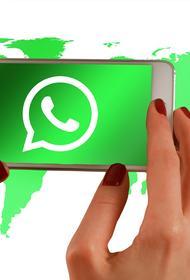 В соцсетях появилась информация о «тайном обновлении» WhatsApp