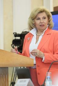 Москалькова назвала изменения, которые необходимо внести в КоАП