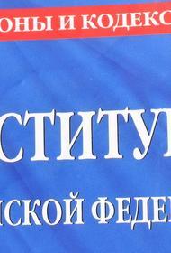 Гражданам РФ будут выдавать экземпляр Конституции при получении первого паспорта