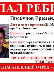 11-летний мальчик пропал в Хабаровском крае