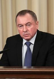 Глава МИД Белоруссии обвинил Запад в «спланированной провокации»