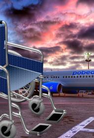 Авиакомпания «Победа» победила инвалида и запретила тому взять  с собой электрическую коляску
