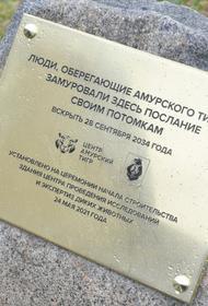 В Хабаровске появится Центр экспертиз диких животных
