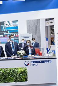 На международной выставке в Уфе представлена продукция завода «Транснефти»