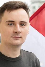 Создатель Telegram-канала NEXTA Путило попросил о защите