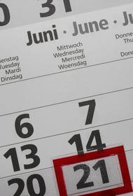 Адвокат Постанюк раскрыл нюансы предоставления длинных выходных в июне