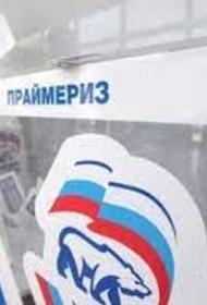 """В Москве число голосующих на предварительном голосовании """"Единой России"""" превысило 460 тыс"""