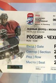 Хоккеистам стран-участниц ЧМ отказано в бесплатных билетах
