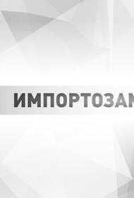 На политику импортозамещения выделен 1 трлн рублей