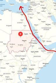 Судан всё же отказывал в размещении у себя российской базы ВМФ