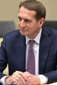 Глава СВР Нарышкин: Против России и Белоруссии используются элементы «гибридной войны»