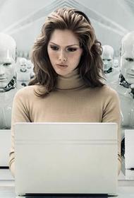 Когда нас заменят роботы