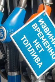 В Хабаровском крае месяц наблюдается дефицит бензина