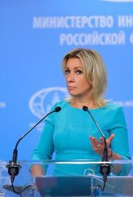 Захарова назвала условие для обсуждения с НАТО вопросов деэскалации