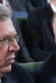 «Кац предлагает сдаться»: почему Кудрин и Чубайс продвигают альтернативу путинской концепции государственного развития